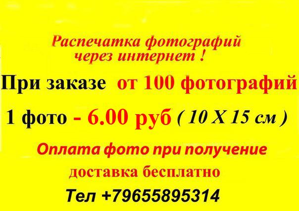 ФОТО 6 руб